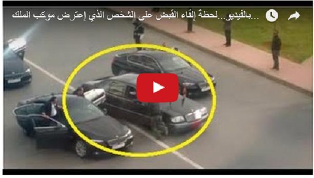 le saviez vous la voiture du roi du maroc attaqu e deux fois. Black Bedroom Furniture Sets. Home Design Ideas